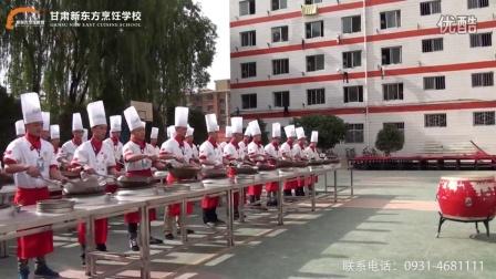 甘肃新东方烹饪学校翻锅规范演示视频