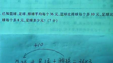 第7、8单元全能测试卷-第四题第5小题-五年级数学下册-北师大版