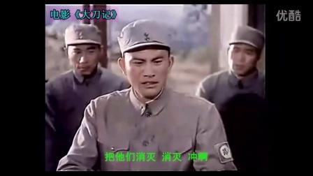 电影《大刀记》插曲(大刀向鬼子们的头上砍去)中文字幕