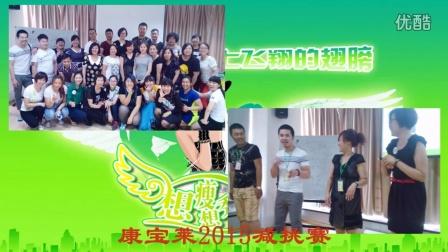 康宝莱2015减挑赛YMCA-1李铁门视频