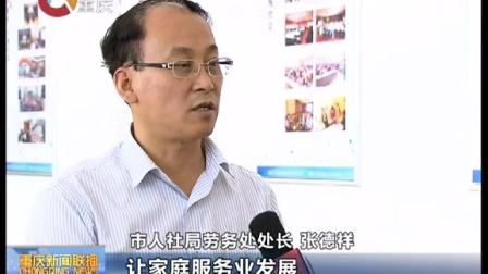 重庆新闻联播20150613我市计划用三年时间培训6万名家服人员