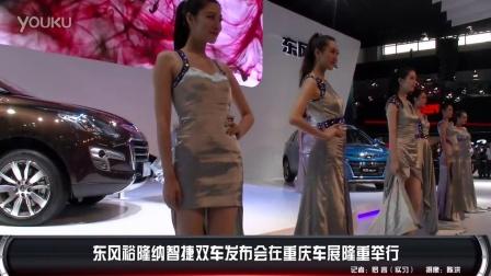 东风裕隆纳智捷双车发布会在重庆车展隆重举行-睛彩车市报道