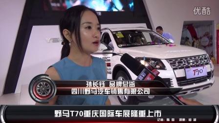 野马T70重庆国际车展隆重上市-睛彩车市报道