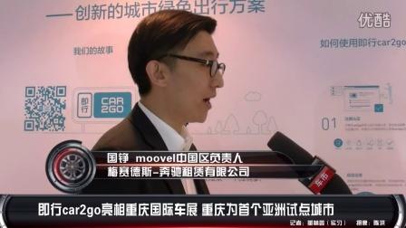 即行car2go亮相重庆国际车展 重庆为首个亚洲试点城市-睛彩车市报道