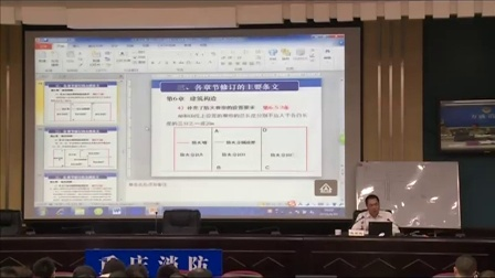 建筑设计防火规范培训视频02