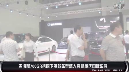 巴博斯700GR携旗下多款车型盛大亮相重庆国际车展-睛彩车市报道