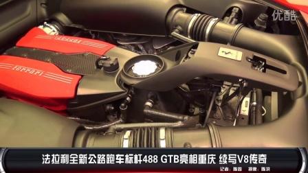 法拉利全新公路跑车标杆488 GTB亮相重庆 续写V8传奇-睛彩车市报道
