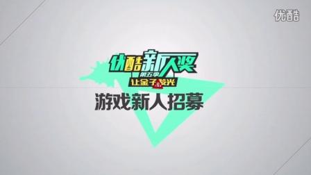 新人奖第五季宣传片15秒