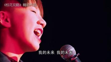 校花攻略 精彩片段 周韵茹(米苋)《米苋之歌》