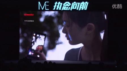 金立 ME 执念向前 新品发布会 E8手机微电影 从不错过