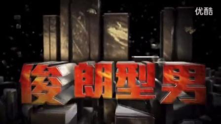 《挑战都联盟》李晨宣传片