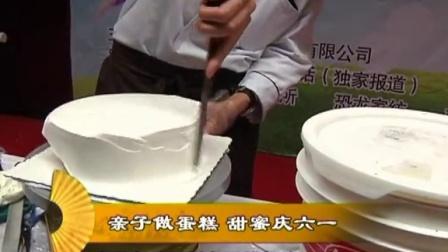 启东麦香人家六一亲子DIY蛋糕活动