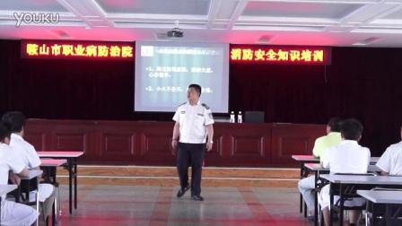 防范火灾 警钟长鸣——鞍山市职业病防治院开展消防安全培训