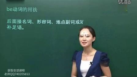 零基础英语课堂 英语语法大全 (动词的第三人称单数形式)