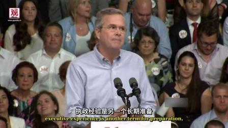 【观察者网】杰布·布什宣布参选美国总统 严厉抨击现政府