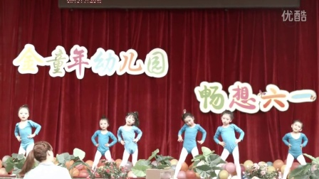 青年宫金童年幼儿园2015庆六一节目---妞妞体操