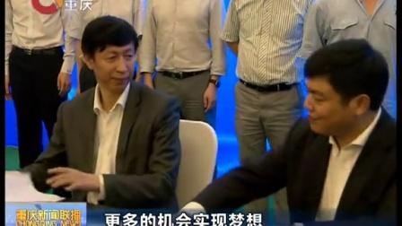 重庆新闻联播20150616猪八戒网获赛伯乐集团16亿元投资