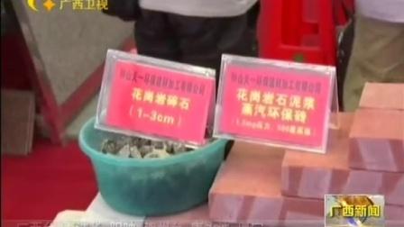 中国贺州石材·碳酸钙工业展览会开幕 150616 广西新闻