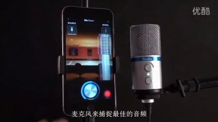 Mic Room 全新iOS麦克风装备应用