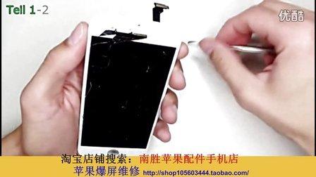 iphone6拆机教程 苹果6更换外屏膜教程 换外屏 盖板 盖板拆机教程
