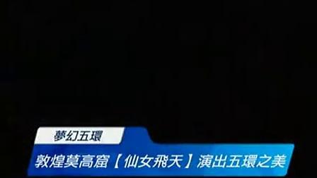 台湾版的 2008北京奥运会开幕式