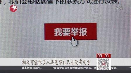 不诚信将成再就业污点  中国企业反舞弊联盟昨天在沪成立 看东方 150619