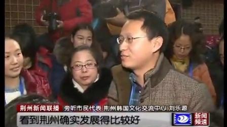 """""""刘乐源理事长受到原荆州市人民政府李建民市长的亲切接见。视频来源:2014年2月11日《荆州新闻》"""""""