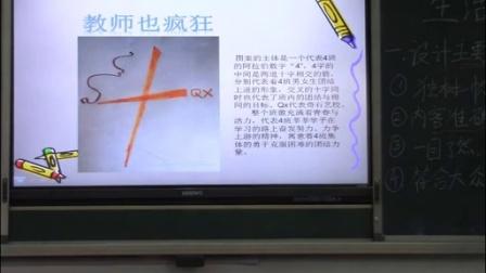北戴河区李庆爽 2012011382高一美术生活中的标志