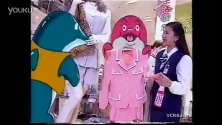 [經典廣告] 1993年 - Tsuen Wan Plaza 荃灣廣場