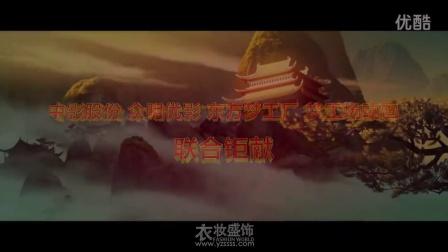 <功夫熊猫3>中国先行版[衣妆盛饰]