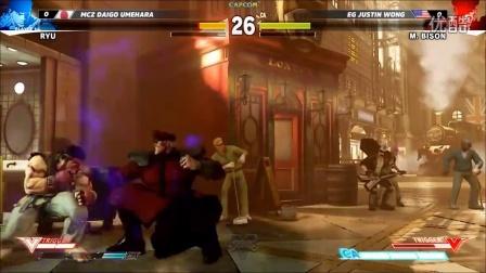 第5战 E3【街头霸王5】十二人职业锦标赛05:隆(Ryu) vs 警察(M.Bison) -现场 E3 2015 街霸5 Street Fighter 5