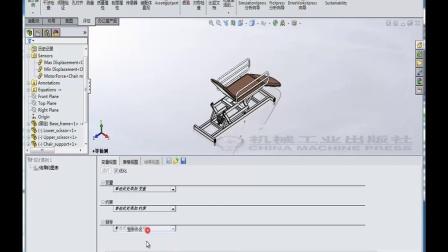:SolidWorks Motion运动与仿真教程 第七章  实例:医疗检查椅