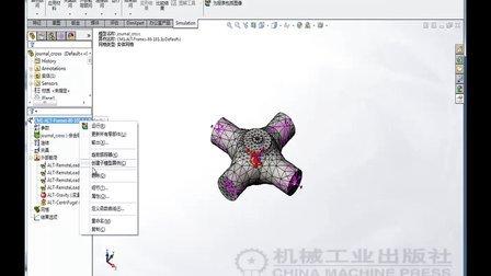 SolidWorks Motion运动与仿真教程  第十章 实例:驱动轴