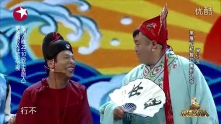 小品《铡美案》 宋小宝 杨冰 文松 程野 宋晓峰 胖丫