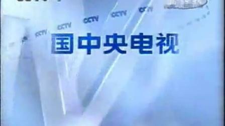 1999年CCTV-1综合频道台徽