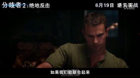 <反叛者2>(Insurgent)中文版终极预告片[衣妆盛饰]