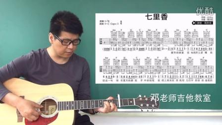 吉他入门 周杰伦《七里香》弹唱讲解 零基础自学