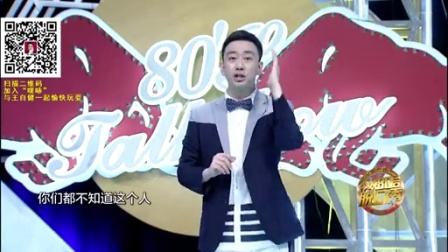 今晚80后脱口秀 2015:王自健调侃90后恋爱观