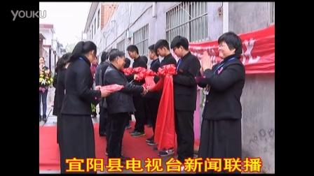 宜阳县电视台新闻锦屏镇国学中心成立