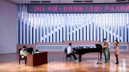 2015中国长沙国际声乐大师班6月8日2/3