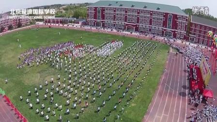北京爱迪国际学校--2015年体育文化节预览版