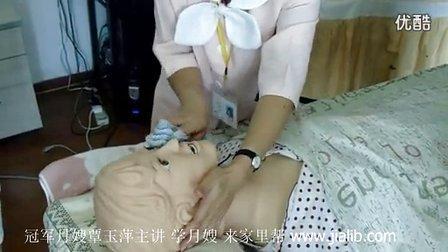 【月嫂培训视频教程】产妇护理的实操项目练习床上擦浴A