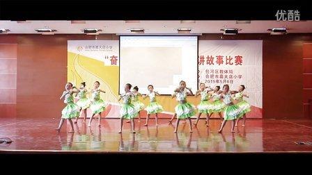 合肥市包河区蔡岗小学舞蹈表演《春晓》