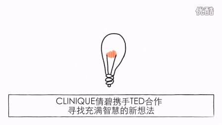 CLINIQUE倩碧与TED携手一同发掘充满智慧的想法