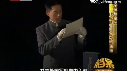 孙中山诠释三民主义录音