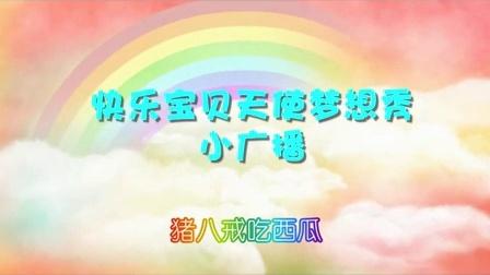 《快乐宝贝天使梦想秀》小广播 第十三期《猪八戒吃西瓜》