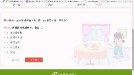 2015-7山西省晋中市安全教育平台操作视频