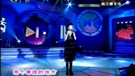 《家有爹娘》(2007.03.18唱山歌~姚贝娜专场)