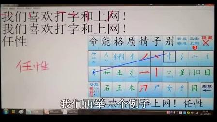 新手学电脑几分钟学会打7万多汉字的打字教学视频