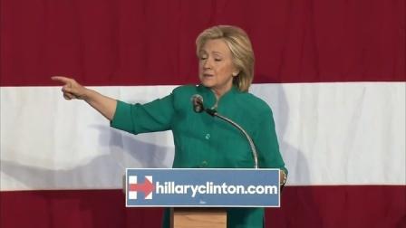 希拉里·克林顿在爱荷华州总统竞选集会演讲